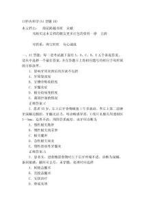 [优质文档]口腔外科学(A1型题10)