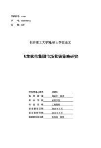 �w��家�集�F市��I�N策略研究@�料∏企�I�\信�I�N��建的研究――以@椰�浼��F�槔�.pdf