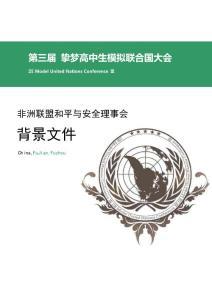 zemun2014非洲联盟和平与安全理事会背景文件