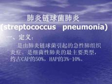 肺炎链球菌肺炎的临床诊断及治疗