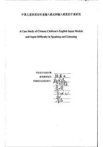 中国儿童的英语听说输入模式和输入难度的个案研究