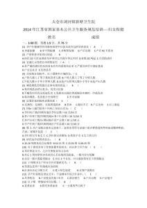 2014年江苏省国家基本公共卫生服务规范培训----妇女保健试题及答案