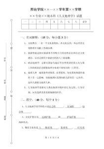 人文地理学 试题与答案1