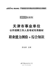2015天津事业单位考试 职业能力测验 综合知识
