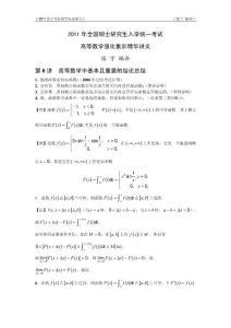 2011考研高等数学精华讲义