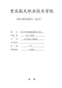 重庆航天职业技术学院电子信息工程技术专业毕业设计(论文)