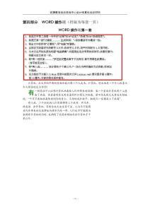 2010江苏省会计电算化考试模拟试题word+excel题目与解析