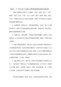 南昌二十中社会主义核心价..
