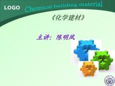 【教学课件】化学建筑材料知识培训讲稿-建筑塑料、涂料、防水材料、胶结剂