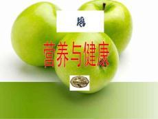 营养与健康6-7