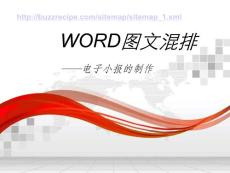WORD图文混排课件