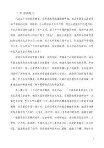 成都华德福学校培训笔记(完整)
