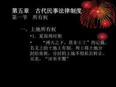 中国法制史-古代民事法律制度