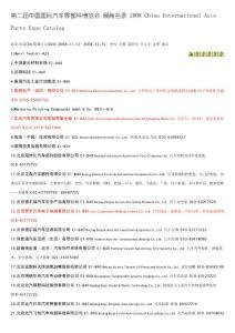汽车零部件展商名录2012