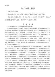 中英文翻译 光纤通信