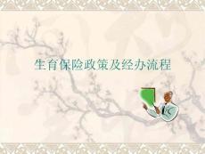 生育保險講座