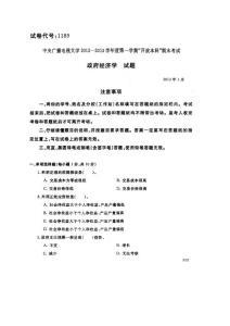 2013年一月电大政府经济学期末考试试题(行政管理学本)