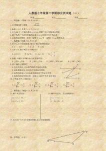 人教版七年级数学下册期末..