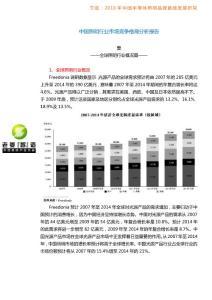 2010年中国照明行业市场竞..