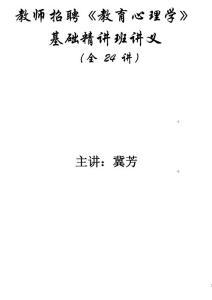 冀芳-教育心理學講義