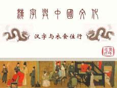 第四章 汉字与物质文化(汉字与服饰)