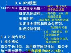 第三章cpu子系统(模型机设计)