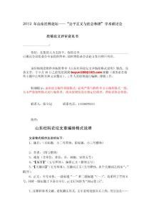 2012 年山东社科论坛论文用稿告诉 (1)1[资料]