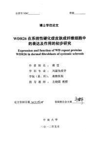 wdr26在系统性硬化症皮肤成纤维细胞中的表达及作用的初步研究