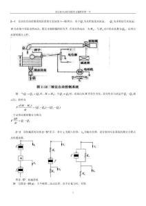 自动控制原理第五版胡寿松主编课后习题答案详解