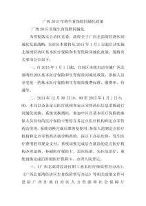 广西2015年将生育保险同城..