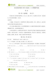山东省济南市2014届高三3月..