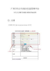 广西卫生计生综合信息管理平台