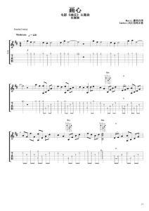 《画心》全新编曲指弹吉他谱