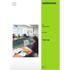 海德汉基本编程培训