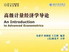 《高级计量经济学》第2章 线性回归模型(平价文档、一元文档)