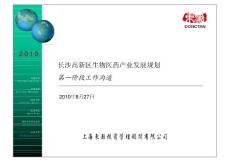 长沙高新区生物医药产业发展规划(中期成果) 东滩顾问
