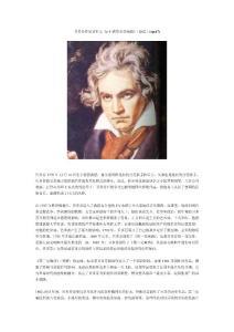 贝多芬作品赏析之c小调第五交响曲(命运)(op67)