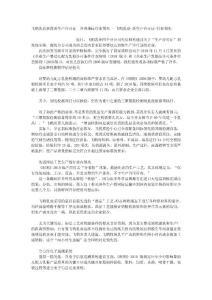 飞鹤乳业获得新生产许可证..