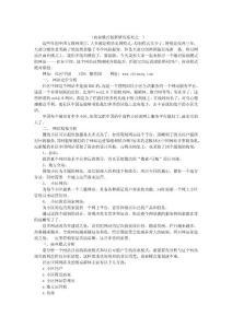 中国最有潜力的网站社区中..
