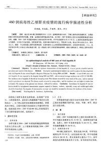 460例病毒性乙型肝炎疫情的流行病学描述性分析