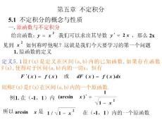 微积分计算的总结