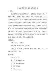 重庆博腾制药科技股份有限..