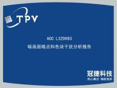 AOC L32DH93 暗画面噪点..
