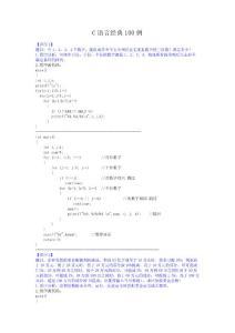 C語言100例
