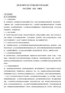 【自考法理学05677】重点资料【考试必备】