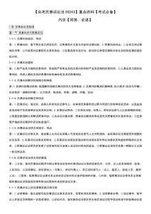 【自考民事诉讼法00243】重..