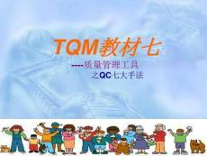 7、质量管理工具--QC七大手法