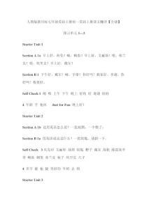 人教版新目标七年级英语上册初一英语上册课文翻译【全册】