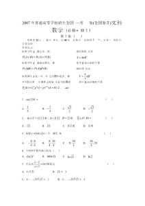 2007年高考文科数学(全国)卷II