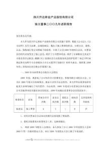 升达林业:独立董事2009年..